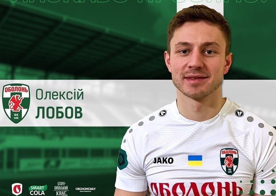 Киевский футбольный клуб «Оболонь» подписал игрока, который играл в «чемпионате ЛНР»