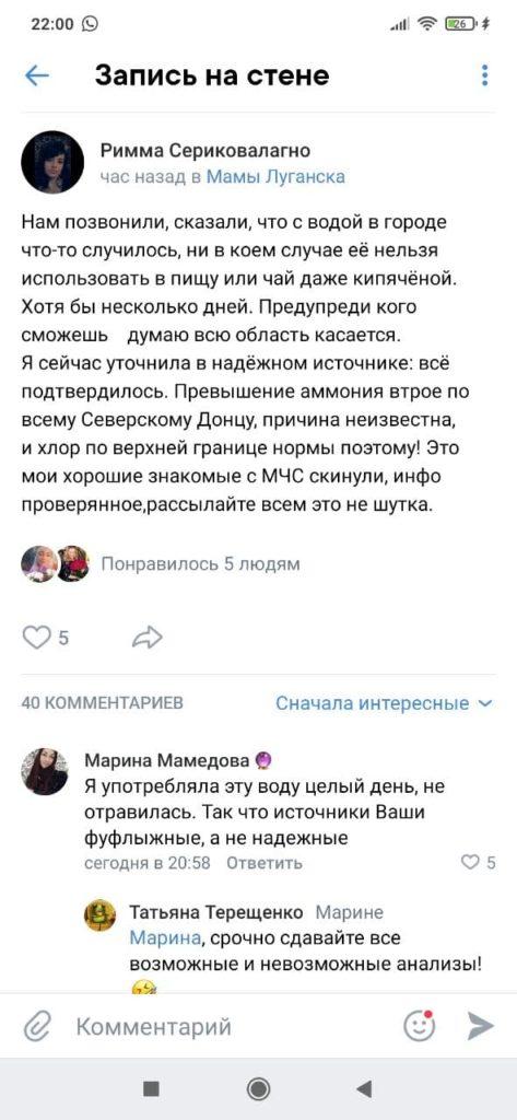 В Луганске появились слухи о непригодной воде из водопровода. «Лугансквода» все отрицает