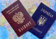 В Украине хотят разрешить двойное гражданство, но запретить владельцам российских паспортов голосовать
