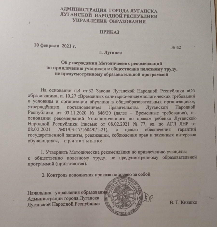 В Луганске собрались привлекать школьников к «общественно полезному труду» вне программы. С родителей собирают разрешения