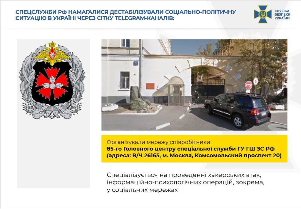 В СБУ рассказали о популярных в Украине Телеграм-каналах, которых курировали спецслужбы РФ