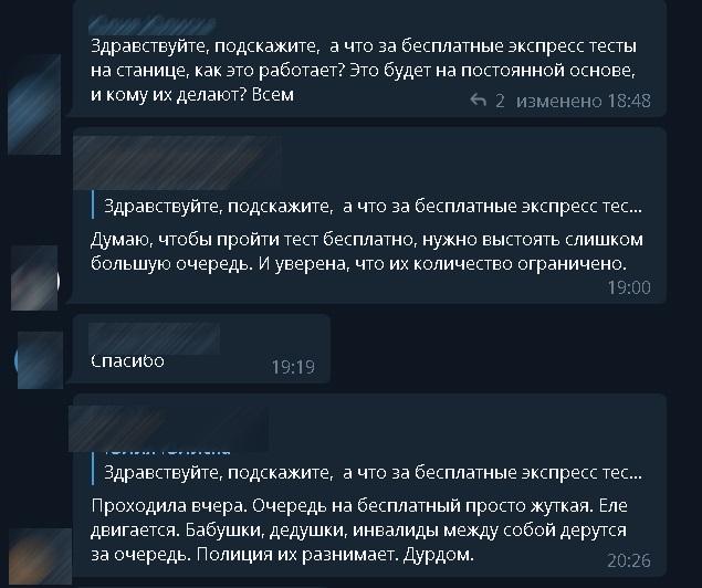 Тестов мало, найти их сложно. Как работает пункт бесплатного тестирования на КПВВ «Станица Луганская»