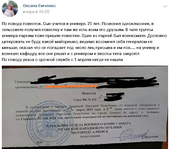 Студентам из ОРЛО раздают «повестки» в «военкомат». Обещают «порешать» с университетом