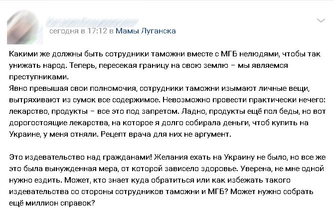 Жители ОРЛО рассказали, как над ними издеваются «таможенники ЛНР»