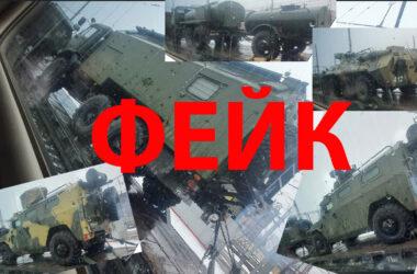 Фейк: «Эшелоны с бронетехникой» едут не к украинской границе