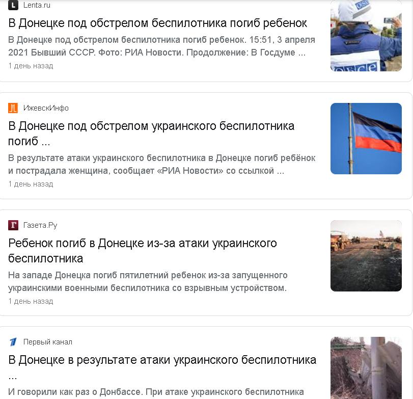 «ДНР» заявила о гибели ребенка в результате взрыва. Что не так с историей о беспилотнике
