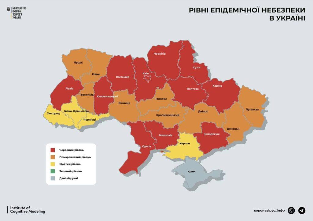 В Украине продлили карантин до 30 июня. Луганщина в оранжевой зоне