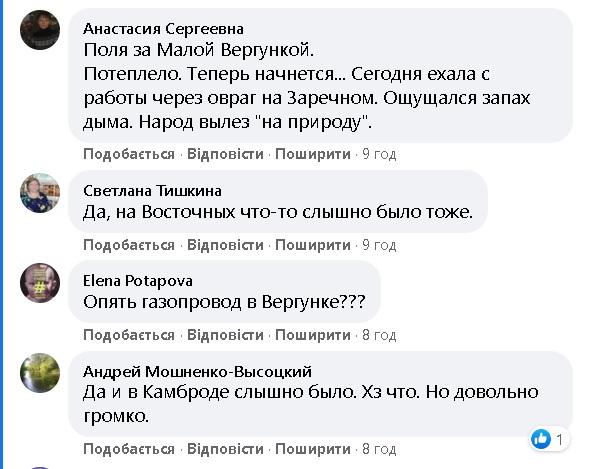 В России запустили фейк об обстреле Луганска, используя фотографии пожара