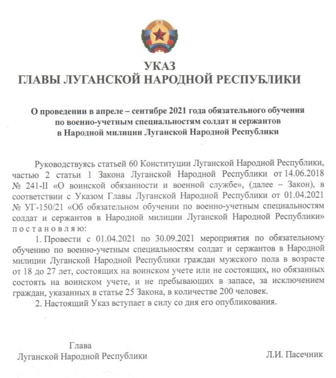 «ЛНР» и «ДНР» начали призывать молодежь на военную службу