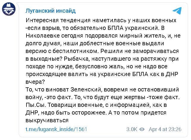 В «ЛНР» заявили о подрыве рыбака на взрывном устройстве