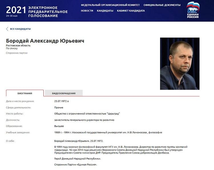 Бородай прошел на праймериз в Ростовской области и теперь пойдет в Госдуму от «Единой России»