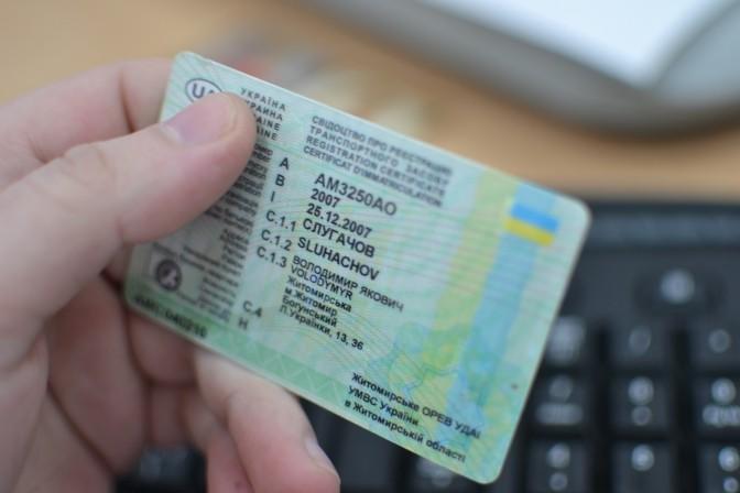 Переселенцам упростили процедуру получения автомобильных прав. Прописка теперь не нужна