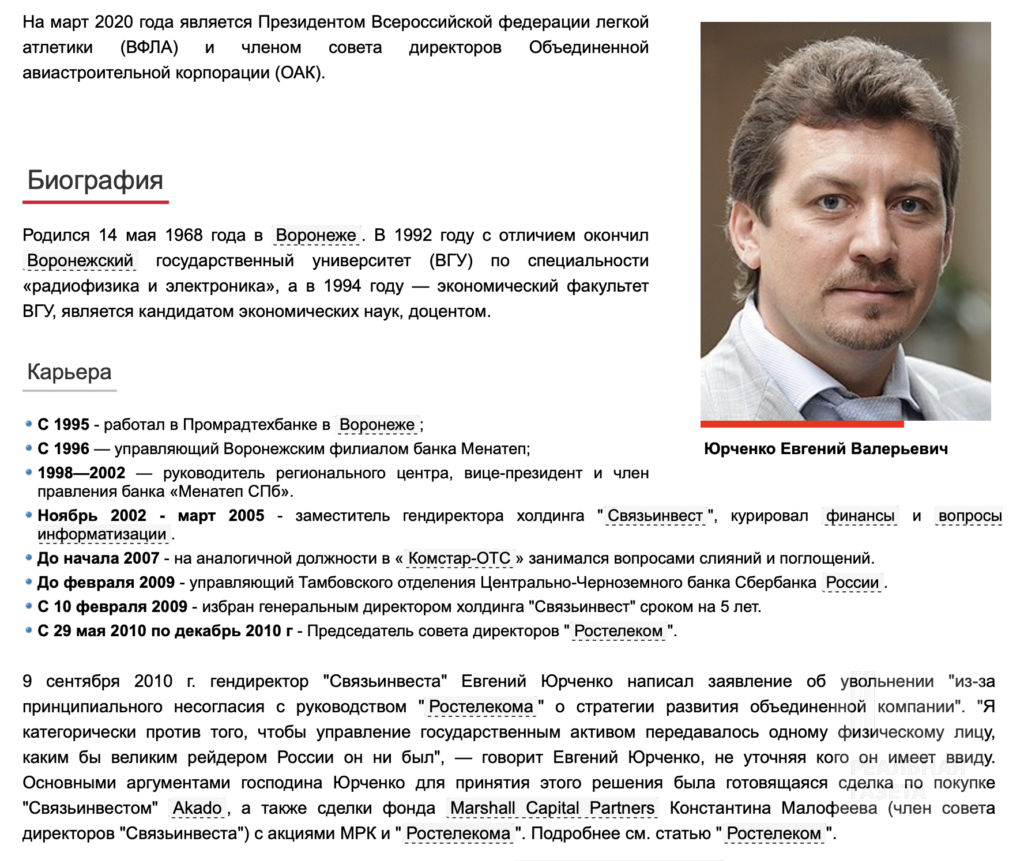 Курченко на Юрченко. Что известно о новом «инвесторе» предприятий ОРДЛО