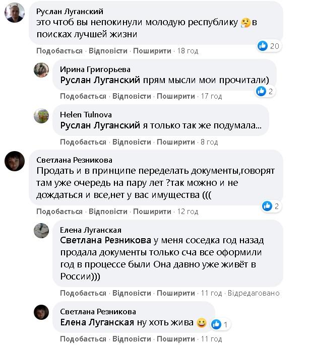 В Луганске показали очередь к регистраторам права собственности