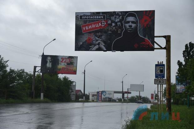 В Луганске появились билборды с портретом Протасевича и надписью «убийца»