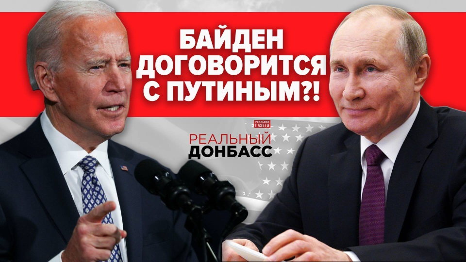 Реальный Донбасс. На руинах Донецка. Байден. Путин