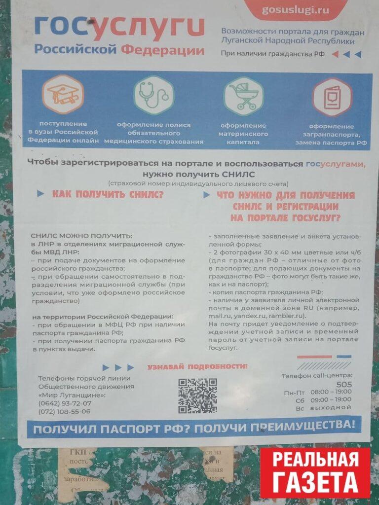 Накануне российских выборов в Луганске активно рекламируют СНИЛС