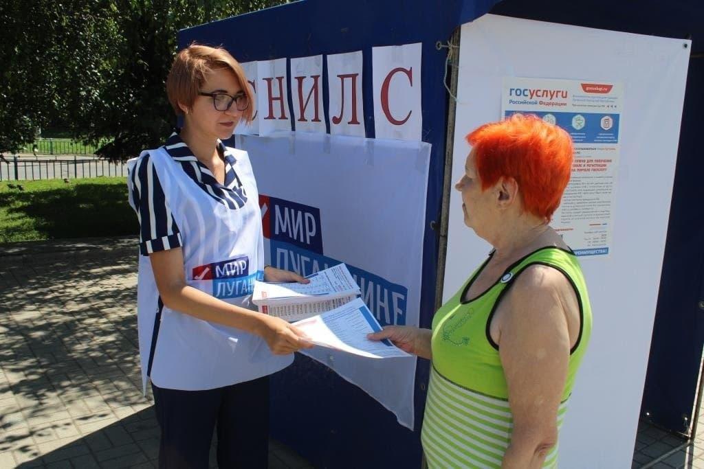 В Луганске агитируют получать СНИЛС прямо на улицах