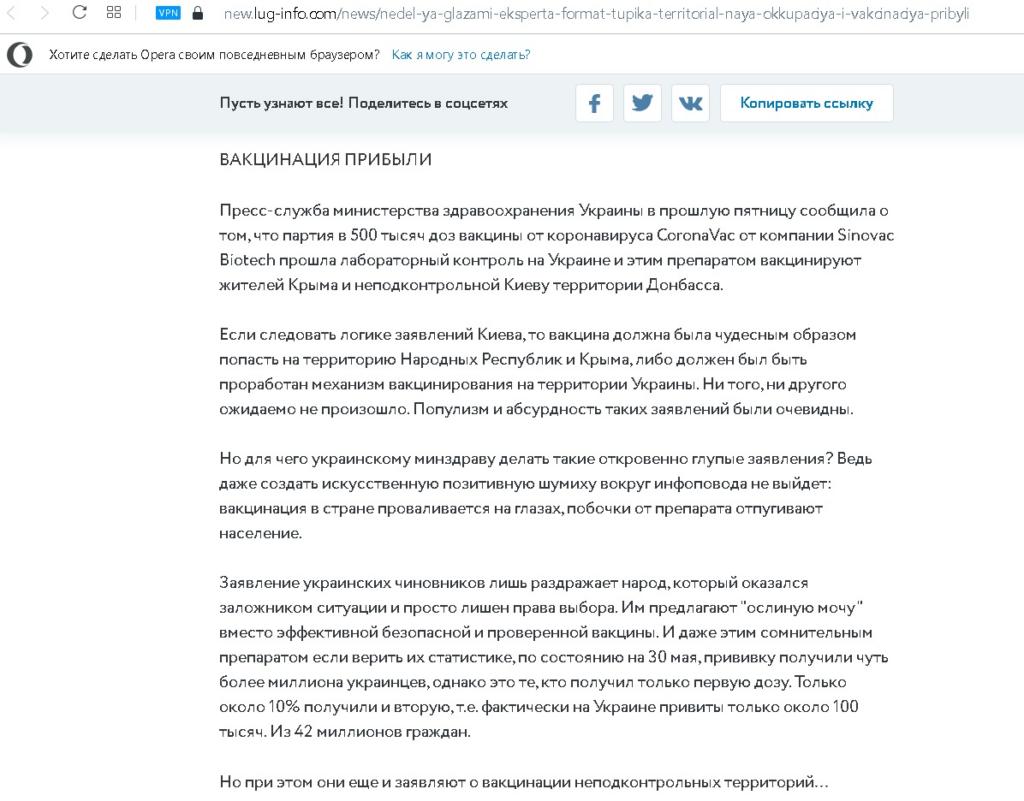 Как пандемия «отрывает» луганчан от Украины
