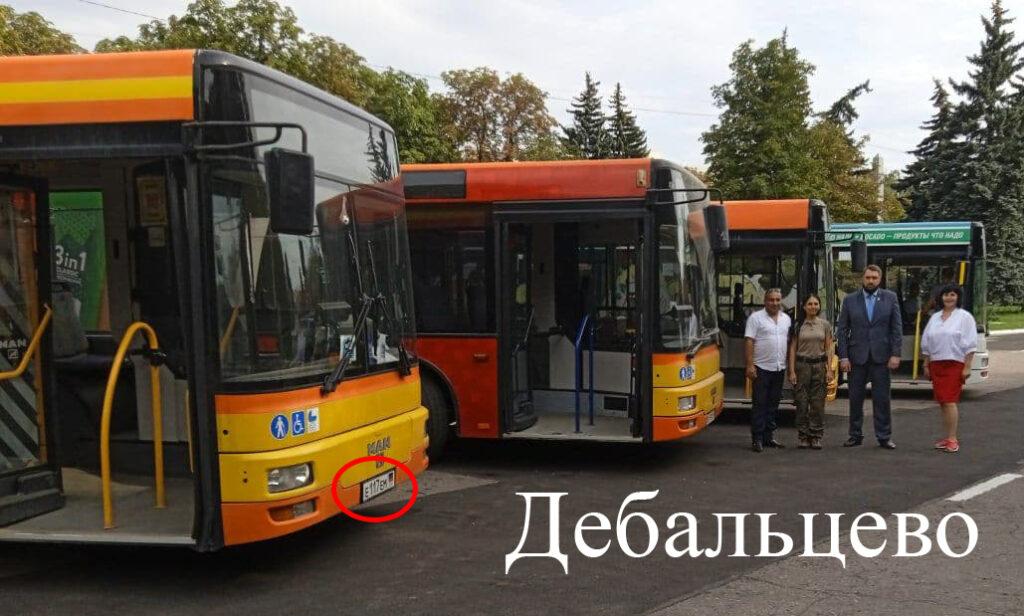 Группировка «ДНР» «подарила» Дебальцево автобусы, которые до этого «дарила» Макеевке и Донецку. Номера совпадают