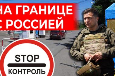 Между Украиной и Россией. Зеленский разбушевался. Ситуация на Востоке. Реальный Донбасс