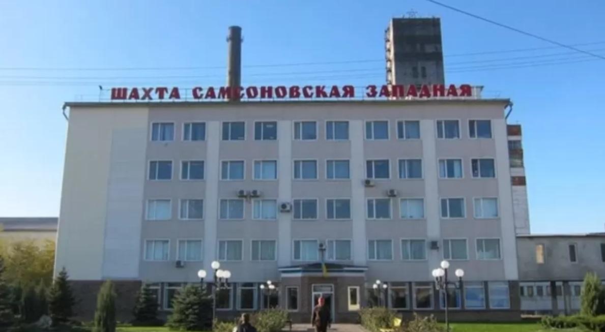 Пожар без жертв произошел на шахте «Самсоновская-Западная» в Краснодоне