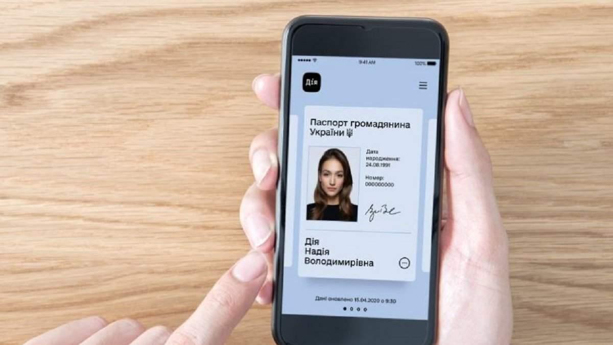 Пользователи «Дії» не смогут получить внутренний «ковидный» сертификат, если у них нет биометрического паспорта