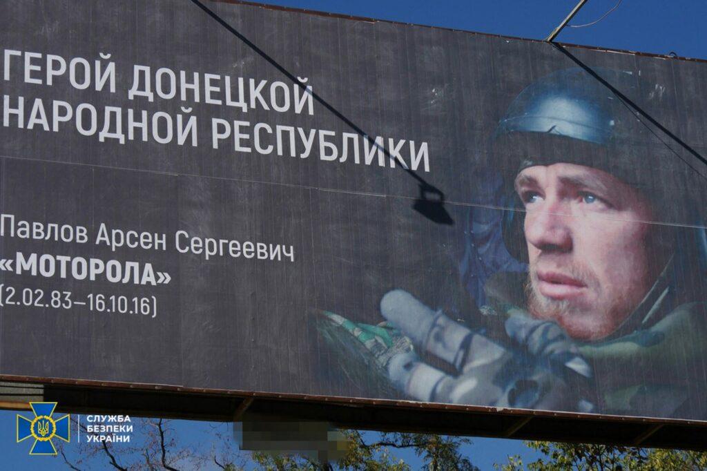 СБУ нашла в Киеве рекламное агентство, которое создавало плакаты и лозунги для «ЛДНР»