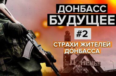 Чего боится Донбасс? Страхи реинтеграции