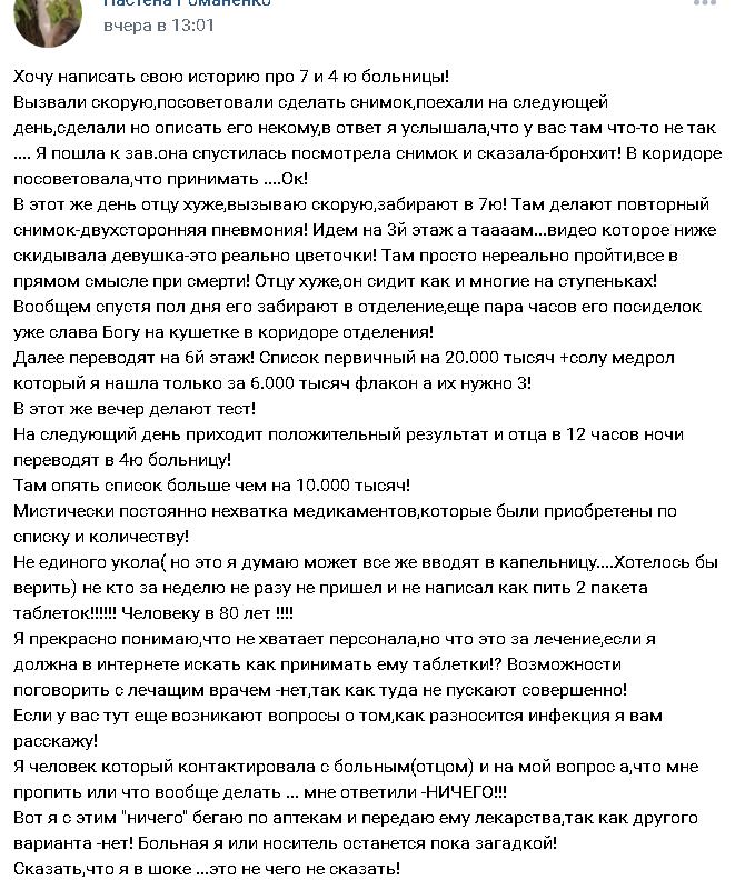 В Луганске для больных COVID-19 нет тестов, кислорода и лекарств, зато есть контроль «МВД»