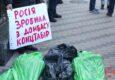 Россия убивает. Под посольством России требовали разблокировать КПВВ на Донбассе и принесли туда «труп»