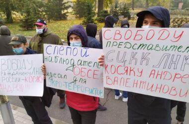 В Донецке под штаб-квартирой ОБСЕ протестовали против ареста боевика «ЛНР»