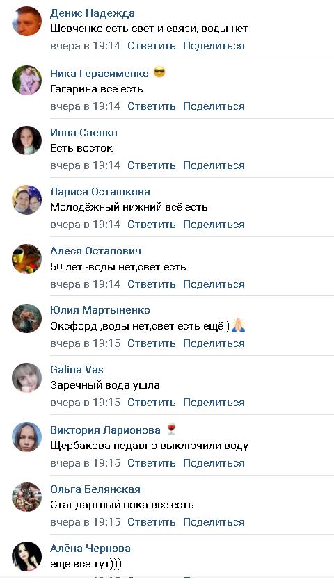 Блэкаут в Луганске. Большинству горожан свет пока не отключили