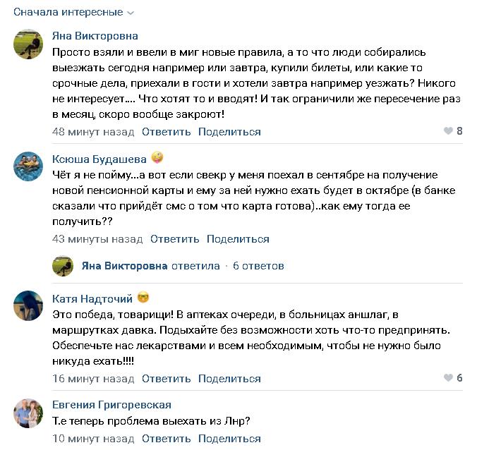 «ЛНР» на месяц закрывает своих жителей на неподконтрольной территории. Для кого работают исключения